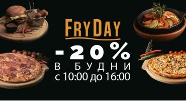 """Счастливые часы во """"Fry Day"""""""