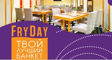Банкеты в Fryday Cafe